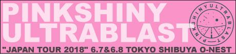 PINKSHINYULTRABLAST JAPAN TOUR 2018