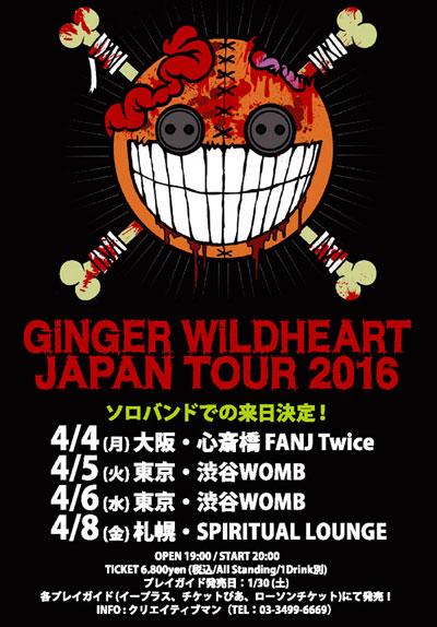 ginger_flyer_sample_web.jpg