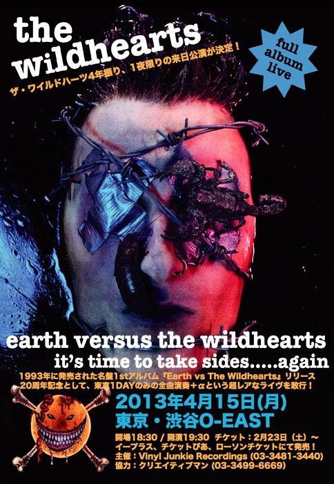 wh_eartha5flyer_web.jpg
